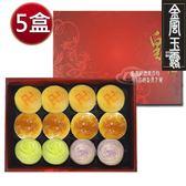 預購-皇覺 中秋臻品系列-金風玉露精選禮盒組12入裝(黃金乳酪酥+彩旋酥+綠豆椪)x5盒