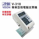 力田 VISON V-318 中文 微電腦支票機 / 台