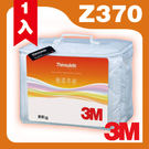 3M 新絲舒眠 Thinsulate Z...