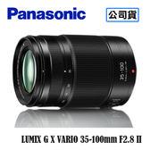 送保護鏡清潔組 3C LiFe Panasonic LUMIX G X VARIO 35-100mm F2.8 II 鏡頭 台灣代理商公司貨