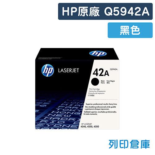 原廠碳粉匣 HP 黑色 Q5942A / Q5942 / 5942A / 42A /適用 HP Laserjet 4250/4350