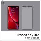 iPhone 11 / XR 滿版 霧面 鋼化 玻璃貼 防指紋 保護貼 螢幕 鋼化玻璃 保貼 玻璃膜 鋼膜