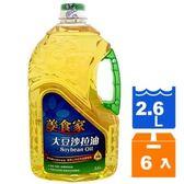 大統益 美食家 大豆沙拉油 2.6L(6入)/箱【康鄰超市】