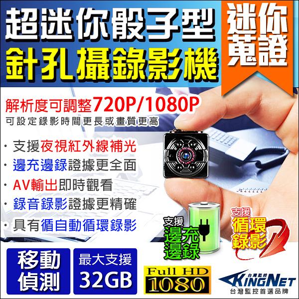 監視器 HD 1080P 迷你骰子型攝影機 密錄器 夜視紅外線 錄影器 蒐證 偵防 徵信 監視器 台灣安防