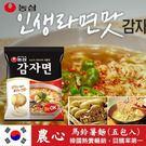 韓國 農心 馬鈴薯麵 (五包入) 585...