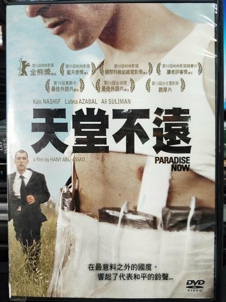 挖寶二手片-Z22-021-正版DVD-電影【天堂不遠】-金球獎最佳外語片(直購價)