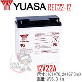REC 22Ah 12V 高爾夫球桿弟車電池 湯淺YUASA循環應用 鉛 酸 電池 (REC22-12)