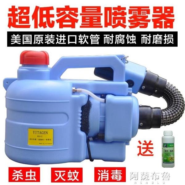 噴霧消毒機 電動超低容量噴霧器養殖場消毒防疫殺蟲滅蚊除甲醛空氣治理彌霧機 MKS阿薩布魯