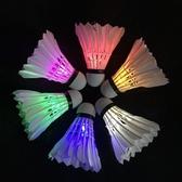 8只發光羽毛球帶燈七彩閃光夜用