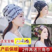 坐月子帽產後保暖防風產婦時尚孕婦帽子卡通發帶頭巾春款寬邊igo 【PINKQ】