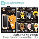 韓國 Kakao Friends 防爆保護貼│iPhone 5/5S SE 6/6S 7 Plus S6 S7 Note4 Note5│z7372