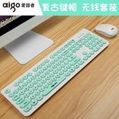 鍵盤 愛國者無線鍵盤鼠標套裝辦公用小輕薄女生無限筆記本台式電腦鍵鼠 夢藝家