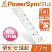 【三入裝】PowerSync群加 6開6插防雷擊延長線 2.7M