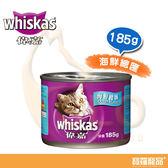偉嘉 貓咪 海鮮總匯貓罐185g【寶羅寵品】