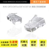 一組10入【RJ45三叉單件式單排網路水晶頭】8P8C Cat5e 傳導速度快 耐插拔 訊號穩定 網路線用