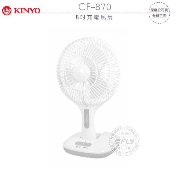 《飛翔無線3C》KINYO 耐嘉 CF-870 8吋充電風扇│公司貨│USB供電式 6小時續航力
