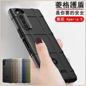 菱格護盾 Sony 索尼 Xperia 5 手機套 氣囊 防摔 防指紋 耐磨 全包邊 索尼 Xperia 5 軟殼 保護殼