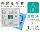 【DDBS】樂趣衛生套-舒適56型 (加...
