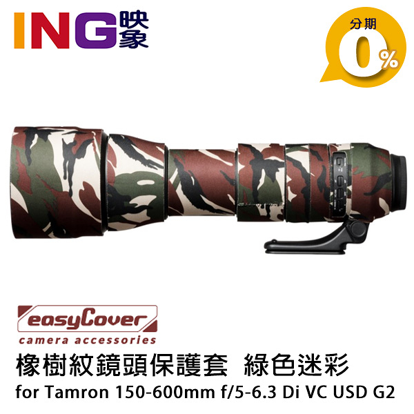 【24期0利率】easyCover 砲衣 for Tamron 150-600mm f/5-6.3 G2(綠色迷彩)橡樹紋鏡頭保護套 Lens Oak