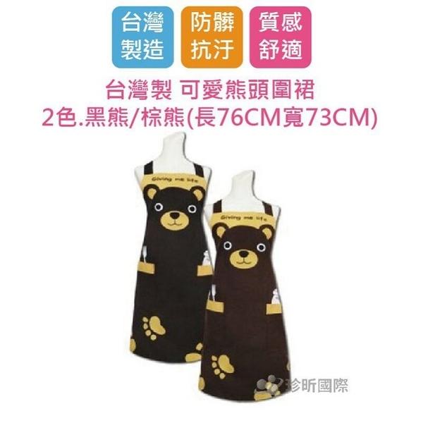 【台灣珍昕】台灣製 可愛熊頭圍裙~2色.黑熊/棕熊(長76CM寬73CM)