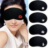 個性眼罩睡眠遮光透氣睡覺男女