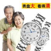 (店主嚴選)中老年手錶老人錶大數字防水女錶男士鋼帶情侶石英錶xw