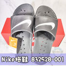 Nike 防水拖鞋 黑底白勾 832528-001 Kawa Shower Slide 單勾 | OS小舖