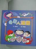【書寶二手書T6/兒童文學_GLP】冬節人搓圓_謝武彰_附光碟