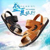 涼鞋-拖鞋男夏季男士涼鞋新款爸爸男涼鞋沙灘鞋潮流軟底防滑涼鞋男 伊蒂斯女装