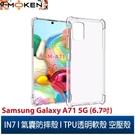 【默肯國際】IN7 Samsung Galaxy A71 5G (6.7吋) 氣囊防摔 透明TPU空壓殼 軟殼 手機保護殼