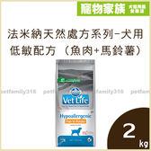 寵物家族-法米納天然處方系列-犬用低敏配方 (魚肉+馬鈴薯)2kg