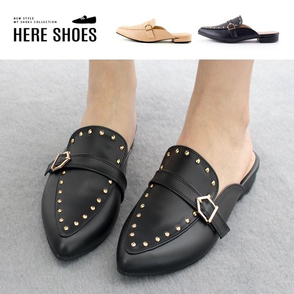 [Here Shoes]MIT台灣製 2.5cm穆勒鞋 率性百搭鉚釘 皮革尖頭低跟半包鞋 懶人鞋-KN918