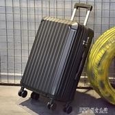 行李箱男士拉桿箱旅行箱密碼皮箱子萬向輪韓版個性潮24寸26寸28寸ATF 探索先鋒