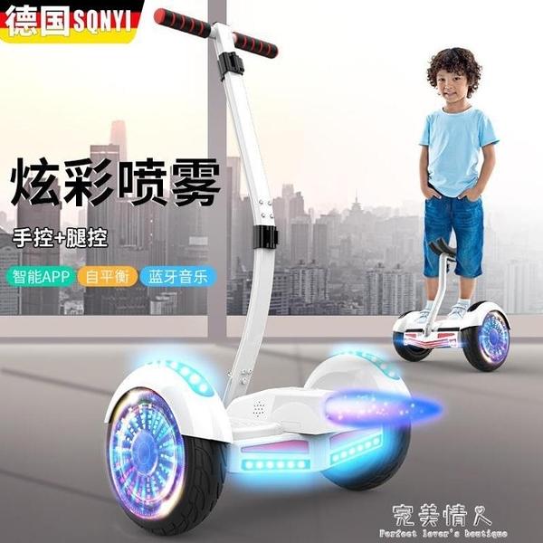 快速出貨 sqnyi善騎帶扶桿自平衡學生成年8-12雙輪兒童兩輪電動代步車  【歡樂購新年】