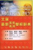 (二手書)文馨最新英英英漢雙解辭典(32K聖經紙)