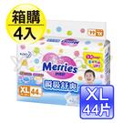 妙而舒 Merries 瞬吸舒爽紙尿褲 XL 44片x4包/箱購 (黏貼型尿布.紙尿褲.紙尿片)