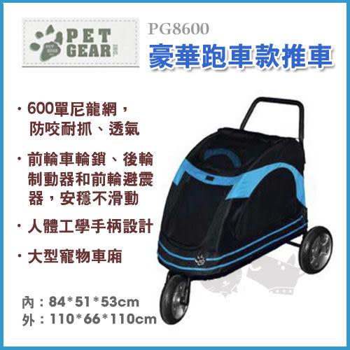 [寵樂子]《美國Pet Gear》豪華跑車款寵物推車 PG8600 -土耳其藍