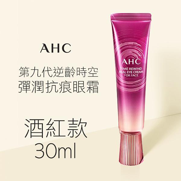 韓國 AHC 最新第九代眼霜 30ml 逆齡時空彈潤抗痕 酒紅款【小紅帽美妝】NPRO