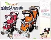 麗嬰兒童玩具館~台製品牌YIP-BABY 雙人前後座手推車透氣舒適不悶熱-五點式安全帶新款