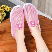 女鞋夏季透氣網眼鞋休閒一腳蹬媽媽平底單鞋鏤空網面運動鞋懶人鞋color shop