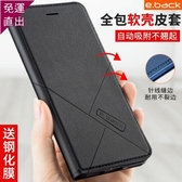 紅米note7手機殼保護套紅米翻蓋皮套小米紅米全包外殼防摔手機套