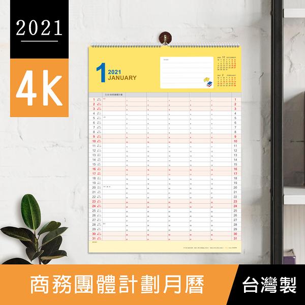 珠友 BC-05191 2021年4K生活/商務團體計劃月曆/掛曆/行事曆(請勿選取超商取貨)