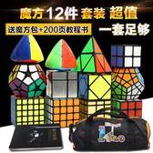 圣手魔方套裝全套 2345階魔方異形魔方組合12件套魔方全套裝   任選一件享八折