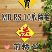 買MB RS 10爪輪框,特價只要2800元,再送MB 減震平衡防摔前輪芯