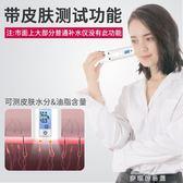 納米噴霧補水儀便攜保濕蒸臉器臉部美容儀器冷噴機加濕器神器   麥琪精品屋