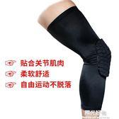籃球蜂窩防撞護膝透氣加長護腿戶外運動男女跑步足球裝備 全館9折