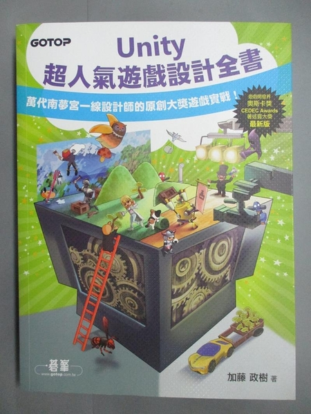 【書寶二手書T1/電腦_ZBH】Unity超人氣遊戲設計全書:萬代南夢宮一線設計師的原創…