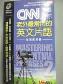 【書寶二手書T3/語言學習_JEN】CNN主播教你 老外最常用的英文片語-生活實用篇_Live ABC_附光碟