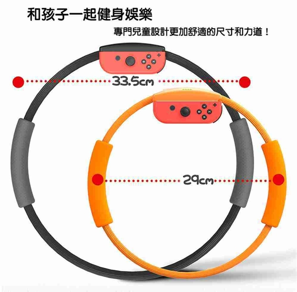 【玩樂小熊】Switch遊戲NS IINE良值 健身環大冒險專用環 單健身環+固定帶 無遊戲 成人版