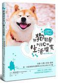 (二手書)不用翻譯米糕,也能秒懂「汪~」的100種意思 與狗同居的110個生活提案:反..